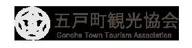 五戸町観光協会 – まるっとごのへ